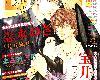【BL - 繁】志水ゆき - 花鳥風月【第27話】(31P)